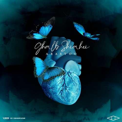 دانلود موزیک جدید ارسطو قلب شیشه ای