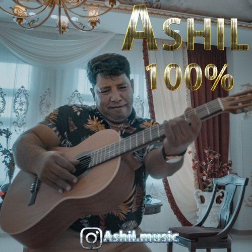 دانلود موزیک جدید آشیل صدر در صد