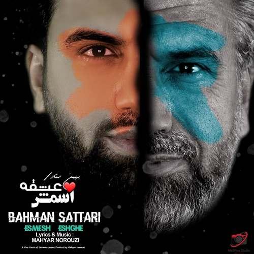 دانلود موزیک جدید بهمن ستاری اسمش عشقه