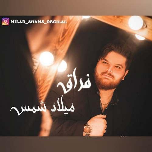 دانلود موزیک جدید میلاد شمس فراق