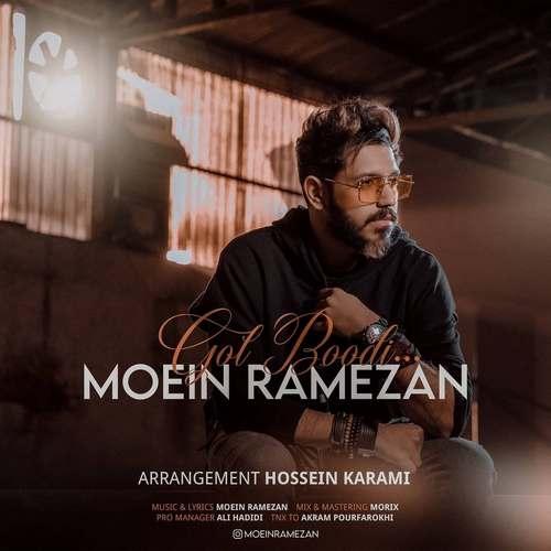 دانلود موزیک جدید معین رمضان گل بودی
