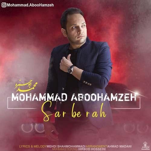 دانلود موزیک جدید محمد ابوحمزه سر به راه