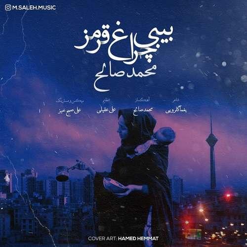 دانلود موزیک جدید محمد صالح بی بی چراغ قرمز