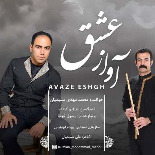 دانلود موزیک جدید محمدمهدی سلیمیان آواز عشق