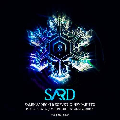 دانلود موزیک جدید صالح صادقی و سرون و حیدریطو به نام سرد به نام سرد سرد به نام سرد به نام سرد