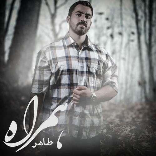 دانلود موزیک جدید طاهر محکوم