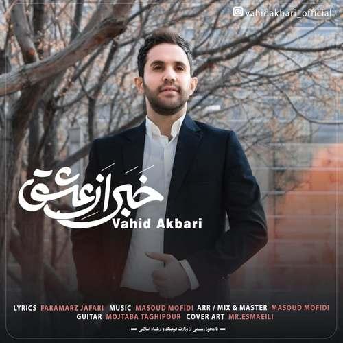 دانلود موزیک جدید وحید اکبری خبر از عشق