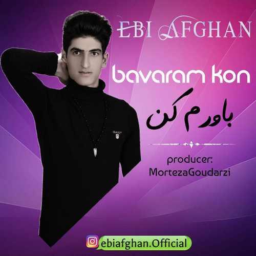 دانلود موزیک جدید ابی افغان باورم کن