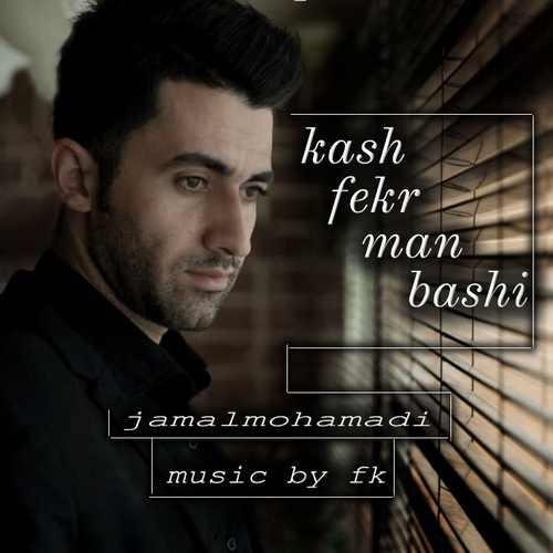 دانلود موزیک جدید جمال محمدی کاش فکر من باشی