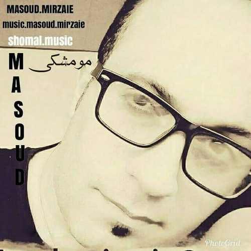 دانلود موزیک جدید مسعود میرزایی مو مشکی