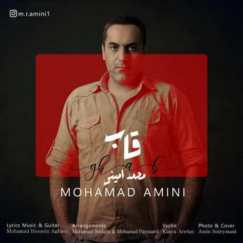 دانلود موزیک جدید محمد امینی قاب