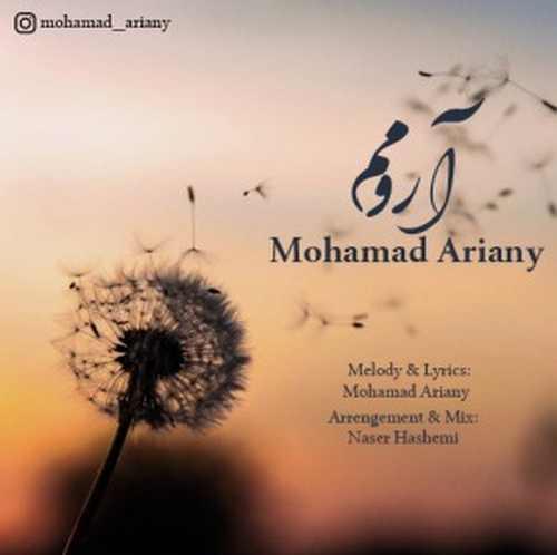 دانلود موزیک جدید محمد آریانی آرومم