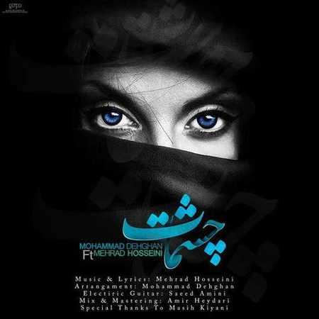 دانلود موزیک جدید محمد دهقان و مهراد حسینی چشمات