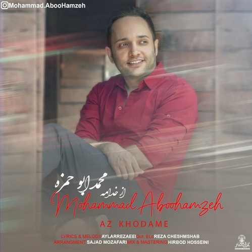 دانلود موزیک جدید محمد ابو حمزه از خدامه