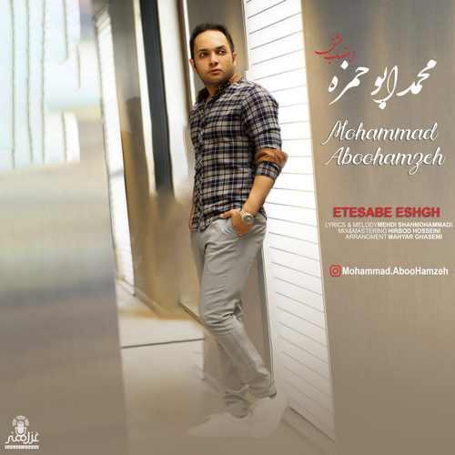دانلود موزیک جدید محمد ابوحمزه اعتصاب عشق