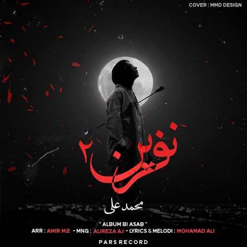 دانلود موزیک جدید محمد علی نفرین ۲