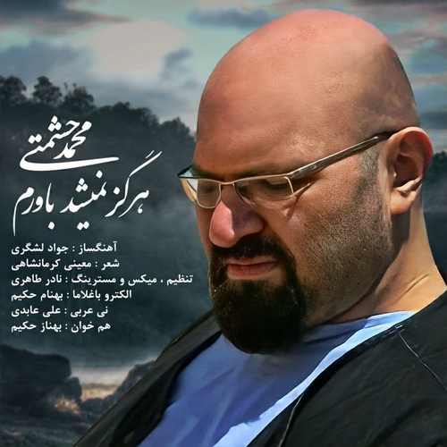 دانلود موزیک جدید محمد حشمتی هرگز نمیشد باورم