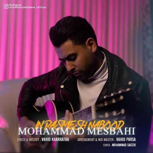 دانلود موزیک جدید محمد مصباحی این رسمش نبود
