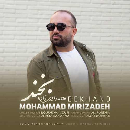 دانلود موزیک جدید محمد میری زاده بخند