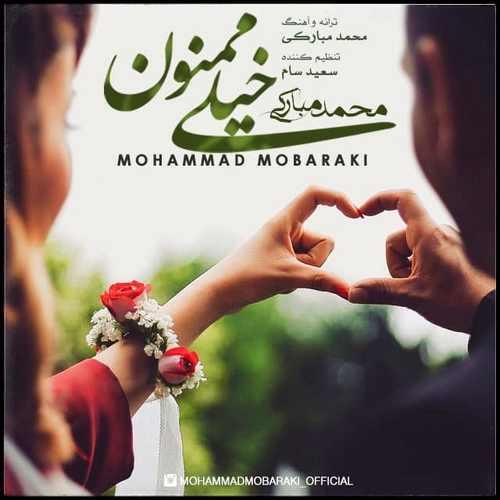 دانلود موزیک جدید محمد مبارکی خیلی ممنون