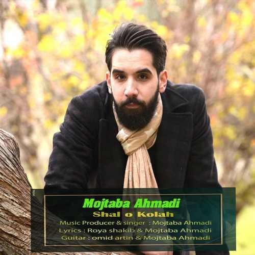 دانلود موزیک جدید مجتبی احمدی شال و کلاه
