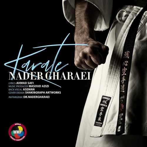 دانلود موزیک جدید نادر قرائی کاراته
