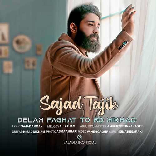 دانلود موزیک جدید سجاد تاجیک دلم فقط تو رو میخواد