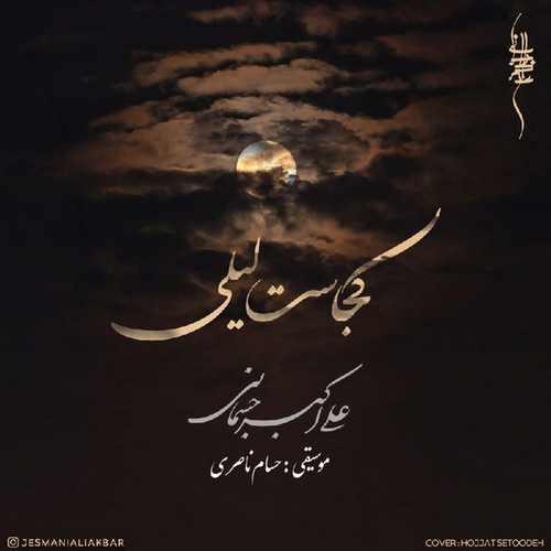 دانلود موزیک جدید علی اکبر جسمانی کجاست لیلی