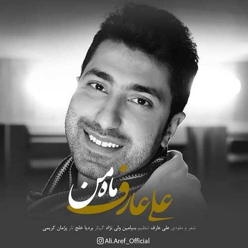 دانلود موزیک جدید علی عارف ماه من
