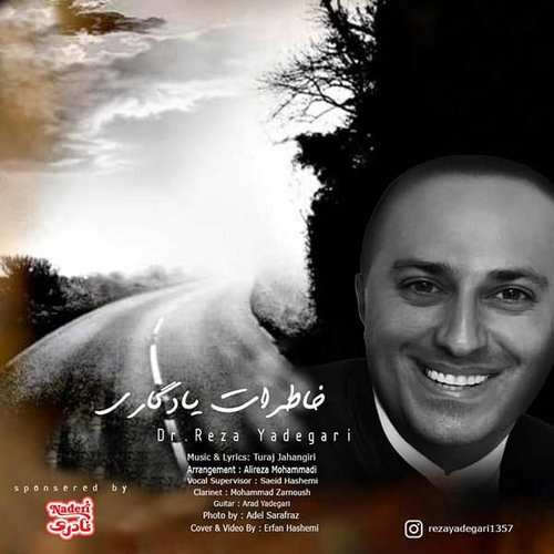 دانلود موزیک جدید دکتر رضا یادگاری خاطرات یادگاری