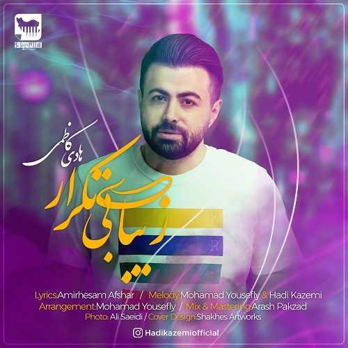 دانلود موزیک جدید هادی کاظمی زیبای بی تکرار