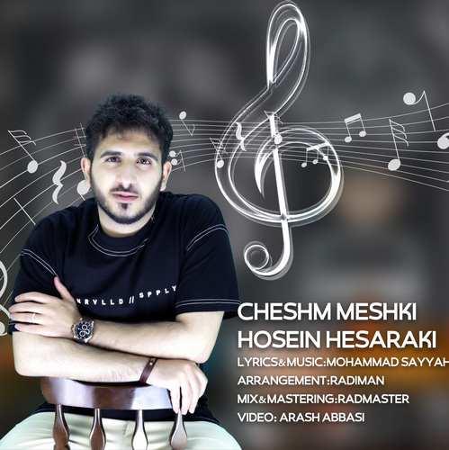 دانلود موزیک جدید حسین حصارکی چشم مشکی