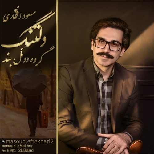 دانلود موزیک جدید مسعود افتخاری تنگه دلم