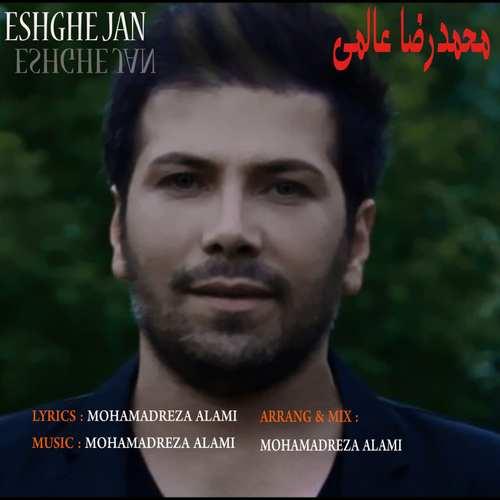 دانلود موزیک جدید محمدرضا عالمی عشق جان