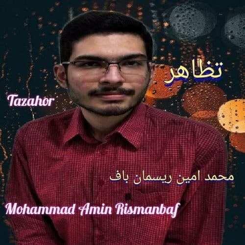 دانلود موزیک جدید محمد امین ریسمان باف تظاهر