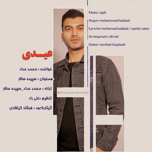 دانلود موزیک جدید محمد حداد عیدی
