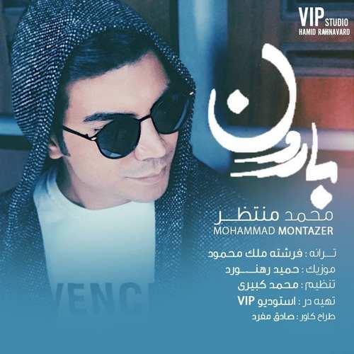 دانلود موزیک جدید محمد منتظر بارون