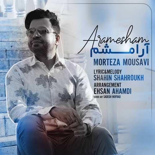 دانلود موزیک جدید مرتضی موسوی آرامشم