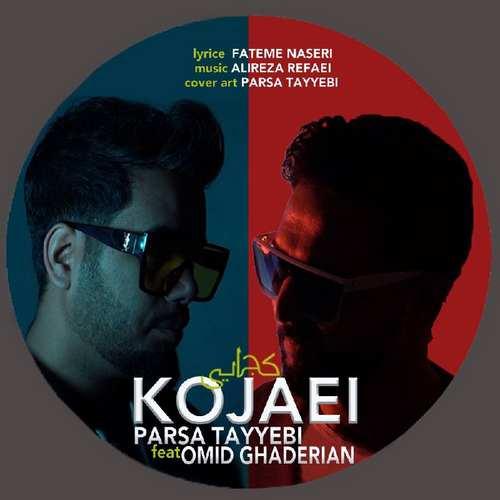 دانلود موزیک جدید امید قادریان و پارسا طیبی کجایی