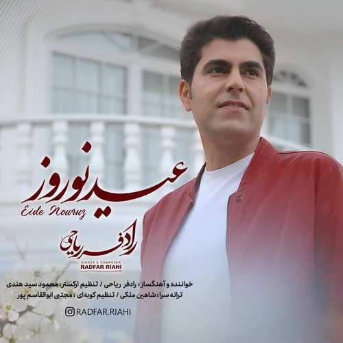 دانلود موزیک جدید رادفر ریاحی عید نوروز