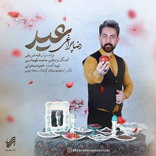 دانلود موزیک جدید رضا چراغی عید
