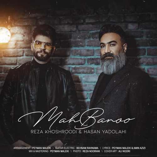 دانلود موزیک جدید رضا خوشرودی و حسن یداللهی ماه بانو