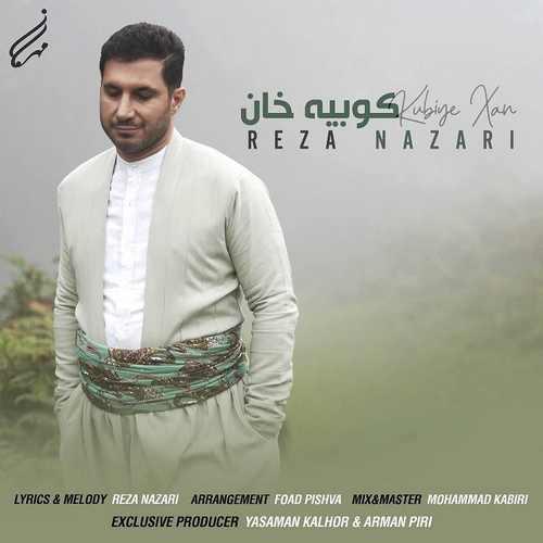 دانلود موزیک جدید رضا نظری کوبیه خان