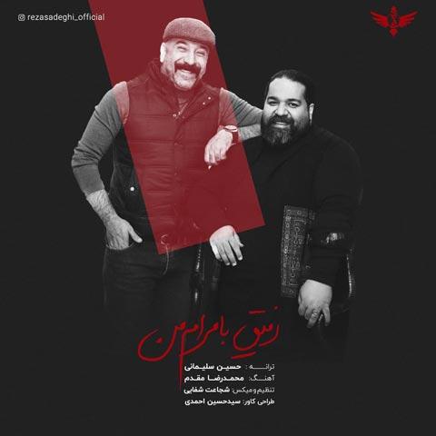 دانلود موزیک جدید رضا صادقی رفیق با مرام من