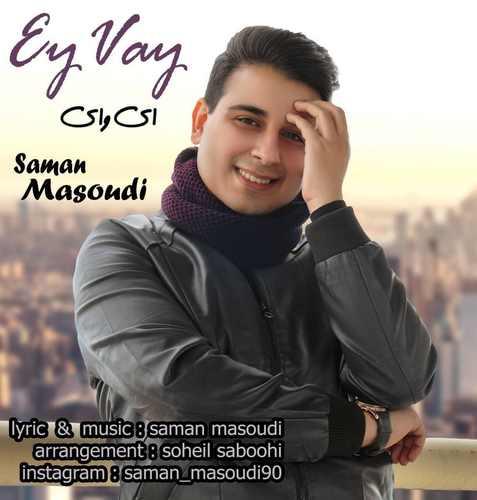 دانلود موزیک جدید سامان مسعودی ای وای