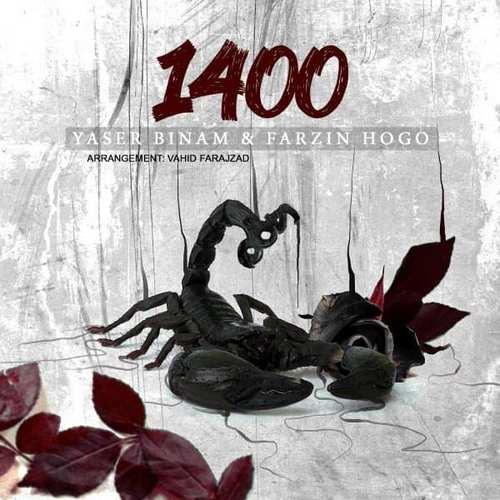 دانلود موزیک جدید یاسر بینام ۱۴۰۰