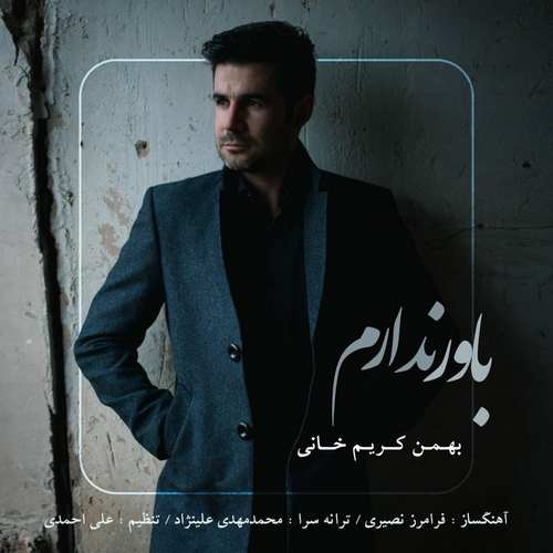دانلود موزیک جدید بهمن کریم خانی باور ندار