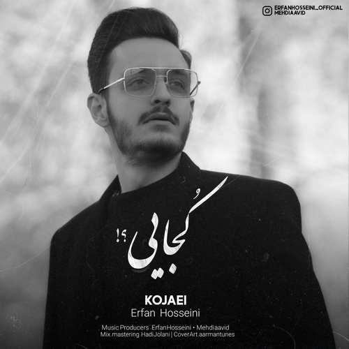 دانلود موزیک جدید عرفان حسینی کجایی