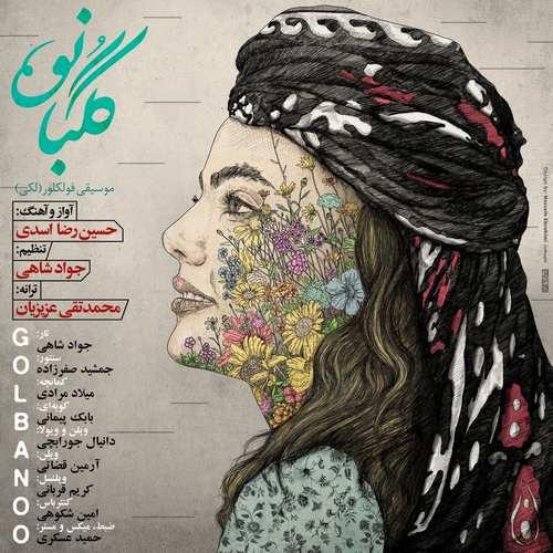 دانلود موزیک جدید حسین رضا اسدی گلبانو
