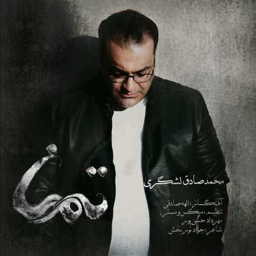 دانلود موزیک جدید محمد صادق لشگری تمنا